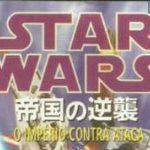 O Império Contra Ataca Vol. 1